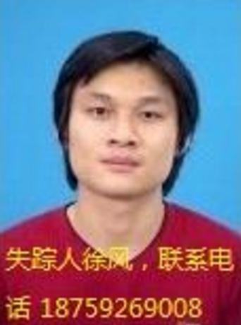 寻亲徐风,2008年毕业从湖南湘潭县外出找工作,至今杳无音信