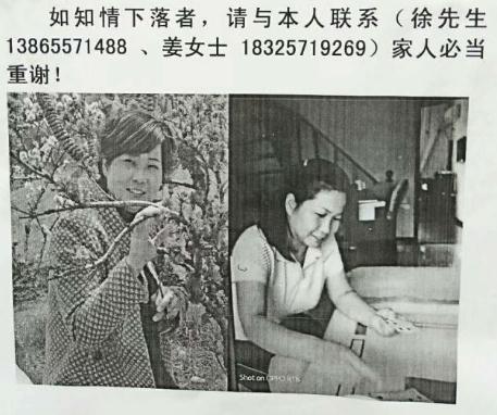 寻找徐本玲,安徽省宿州市人抑郁症患者。1月15日走失
