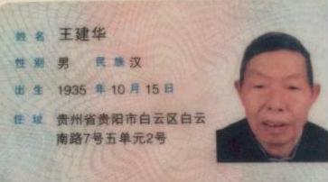 寻找贵阳老人王建华 2018-03-01白云区阳光花园小区走失