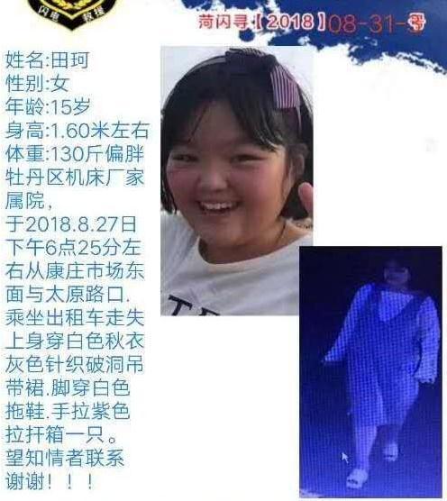 寻找山东菏泽女孩田珂离家出走失联,鼻梁处有疤痕紫色拉杆箱,望好心人多留意。