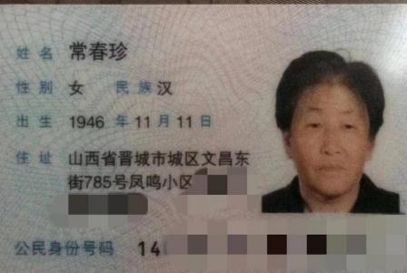山西71岁老人患阿尔茨海默症2018-12-16走失,脖子上挂着老年卡,有家人电话,望好心人注意